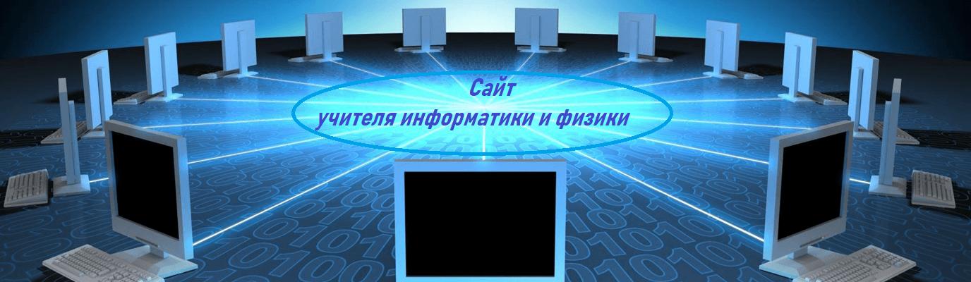 Сайт учителя информатики Митяева С.В.